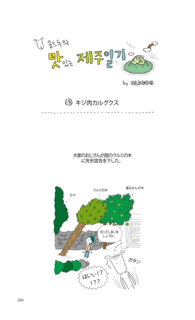 f:id:jejutour_jp:20171010132823j:plain