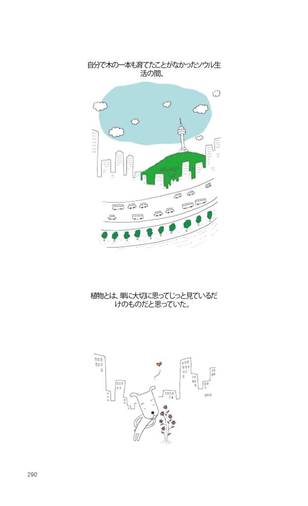 f:id:jejutour_jp:20171010133031j:plain