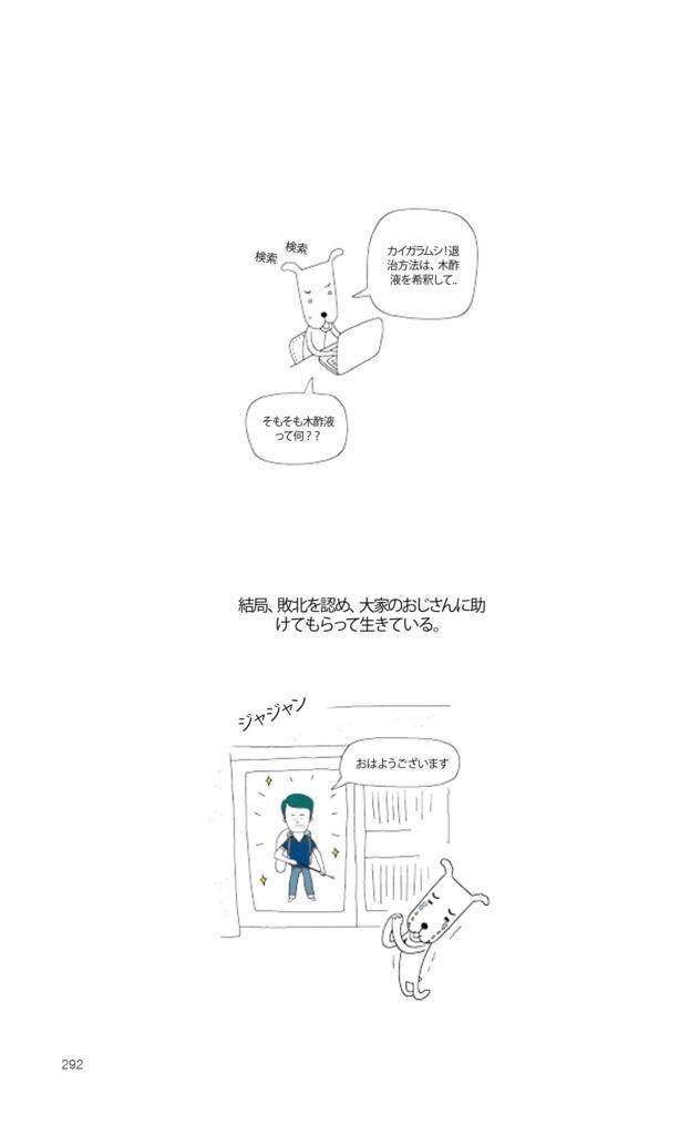 f:id:jejutour_jp:20171010133053j:plain