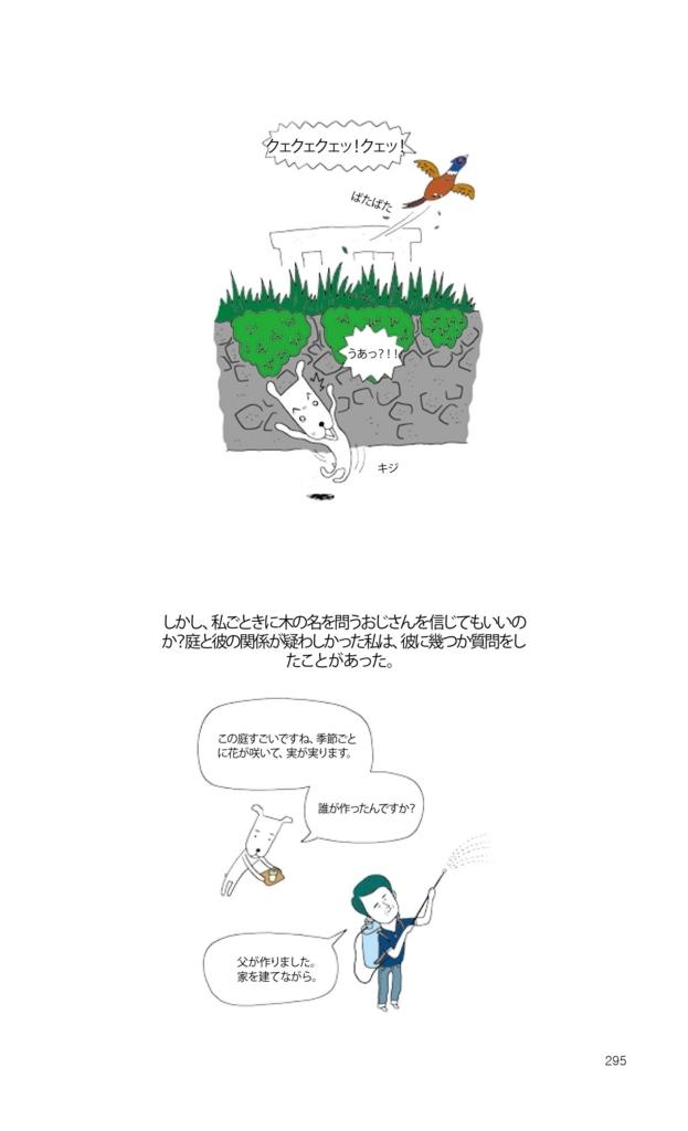 f:id:jejutour_jp:20171010133137j:plain
