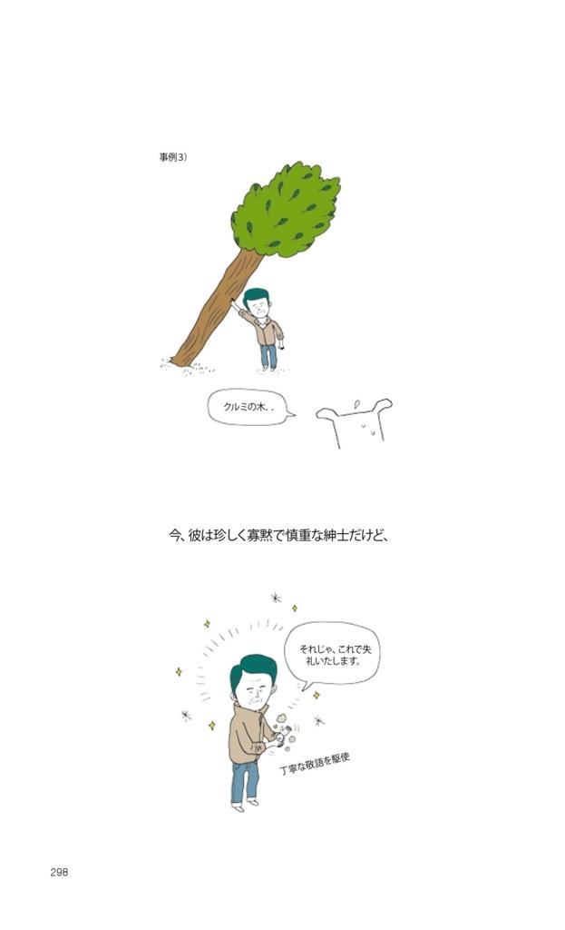 f:id:jejutour_jp:20171010133215j:plain