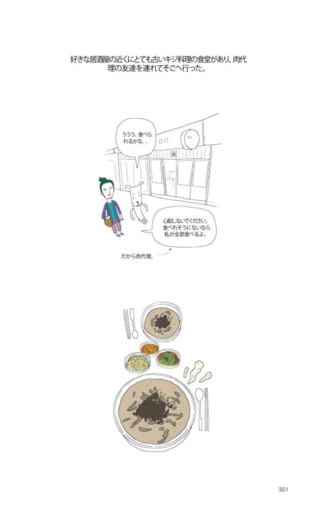 f:id:jejutour_jp:20171010133304j:plain