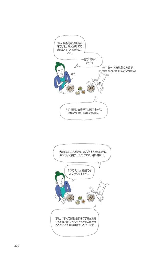 f:id:jejutour_jp:20171010133318j:plain