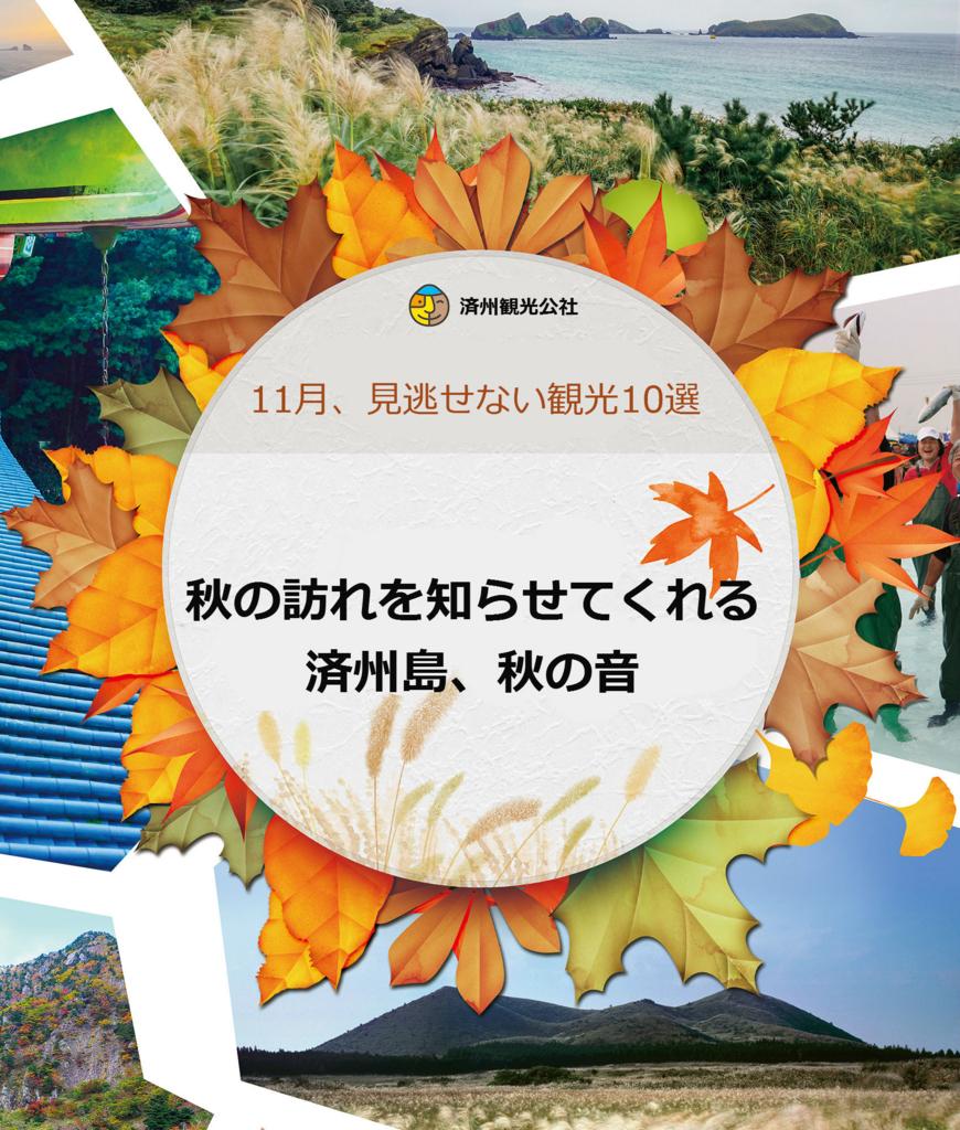 f:id:jejutour_jp:20171019131907j:plain