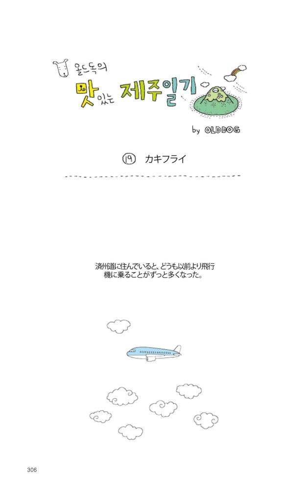 f:id:jejutour_jp:20171023103017j:plain