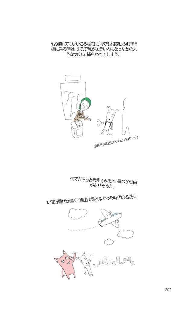 f:id:jejutour_jp:20171023103046j:plain