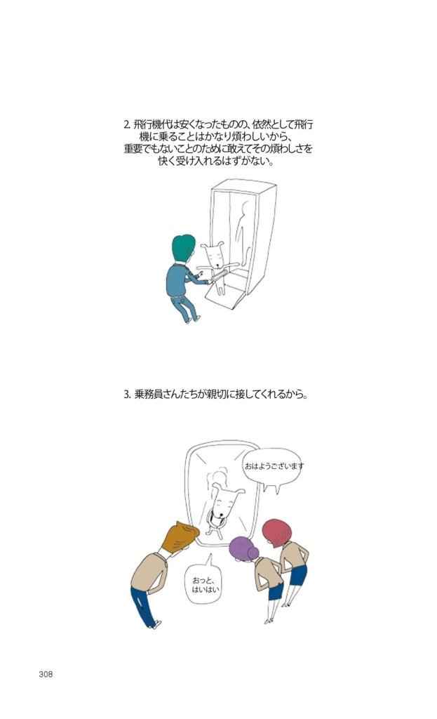 f:id:jejutour_jp:20171023103056j:plain