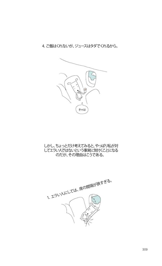 f:id:jejutour_jp:20171023103107j:plain