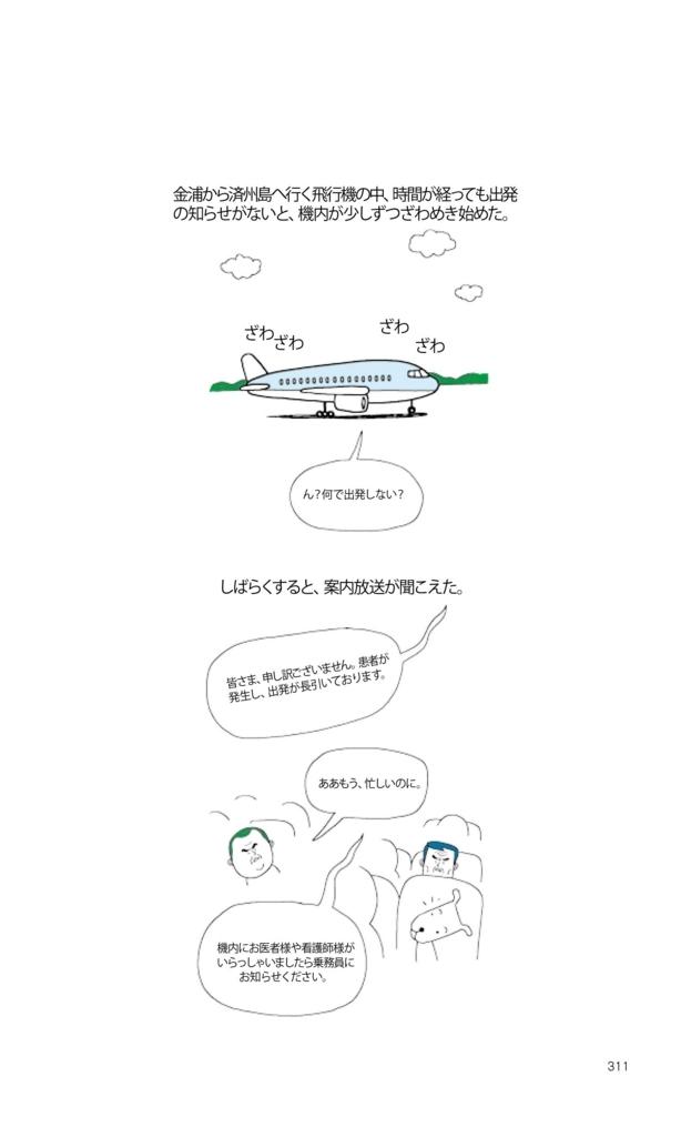 f:id:jejutour_jp:20171023103134j:plain