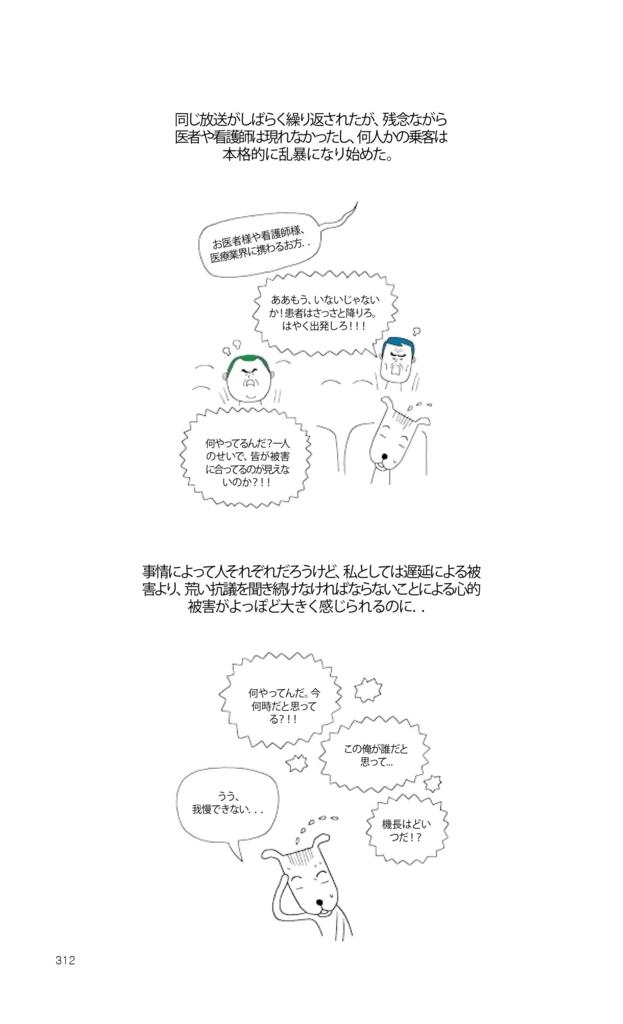 f:id:jejutour_jp:20171023103144j:plain