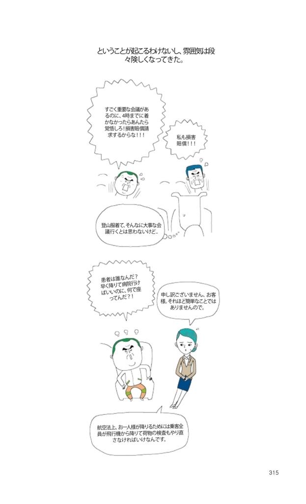 f:id:jejutour_jp:20171023103220j:plain