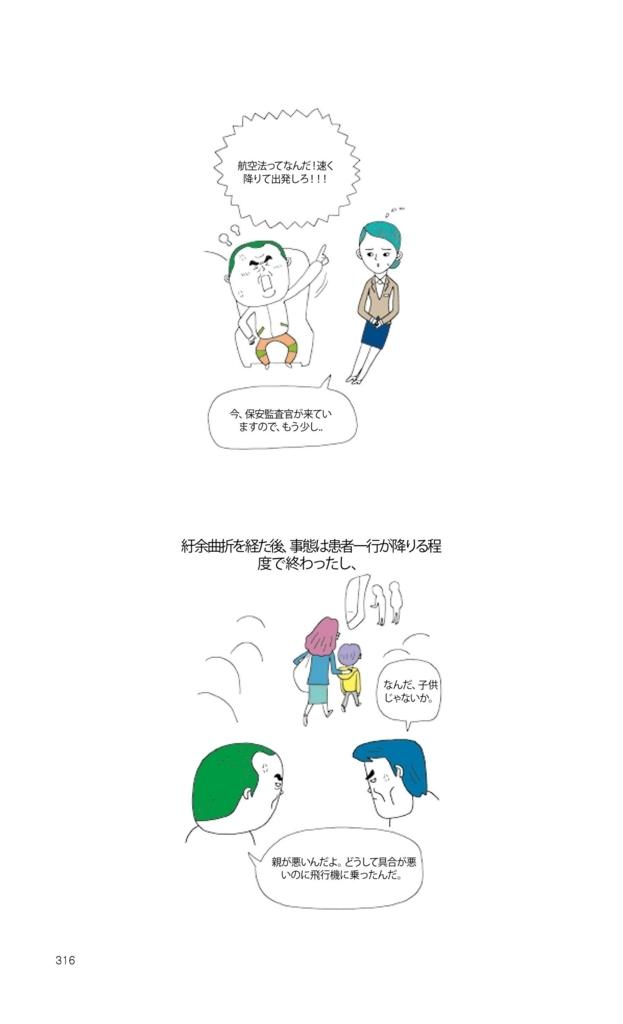 f:id:jejutour_jp:20171023103230j:plain