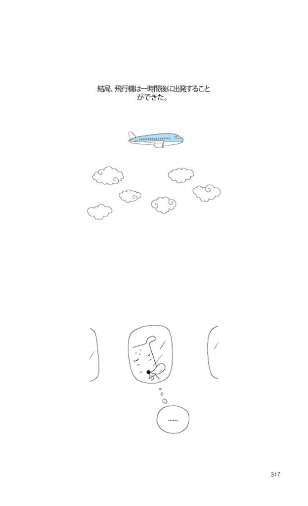 f:id:jejutour_jp:20171023103244j:plain