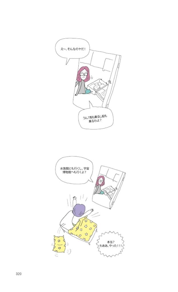 f:id:jejutour_jp:20171023103327j:plain