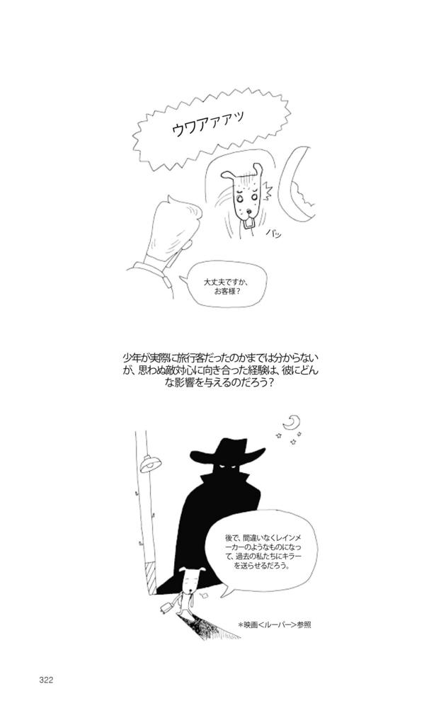 f:id:jejutour_jp:20171023103352j:plain