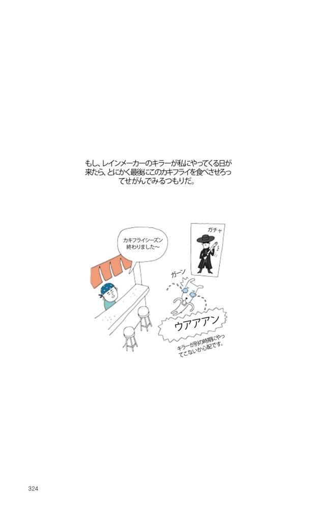 f:id:jejutour_jp:20171023103415j:plain