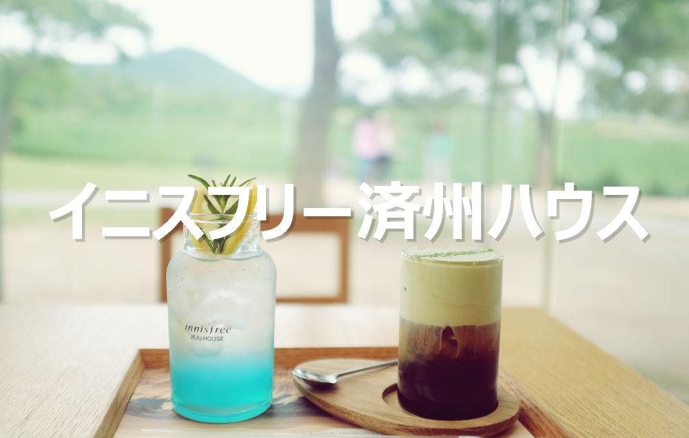 f:id:jejutour_jp:20171025142143j:plain