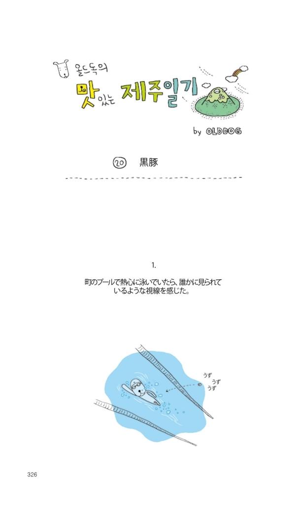f:id:jejutour_jp:20171101162437j:plain