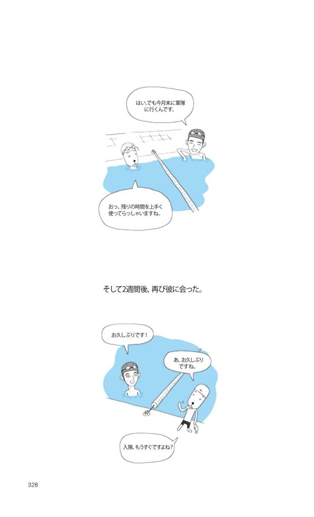 f:id:jejutour_jp:20171101162502j:plain