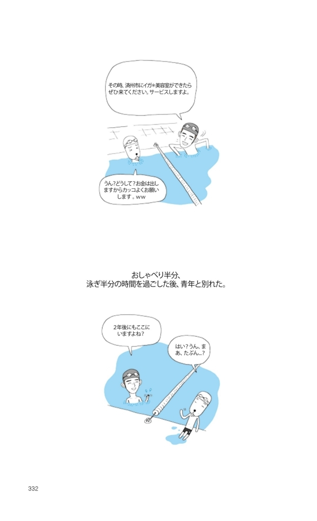 f:id:jejutour_jp:20171101162618j:plain