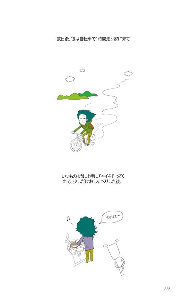 f:id:jejutour_jp:20171101162654j:plain