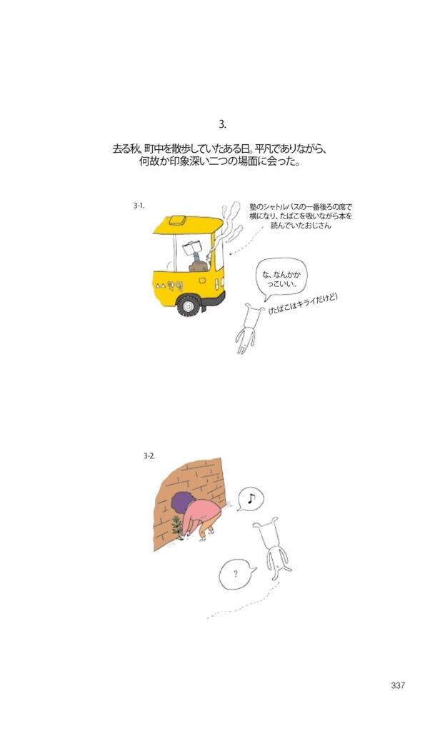 f:id:jejutour_jp:20171101162722j:plain