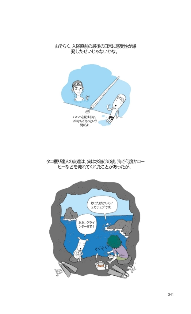 f:id:jejutour_jp:20171101162827j:plain