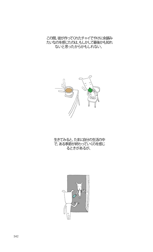 f:id:jejutour_jp:20171101162843j:plain