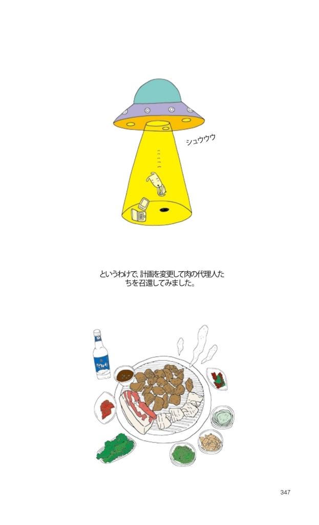 f:id:jejutour_jp:20171101162956j:plain
