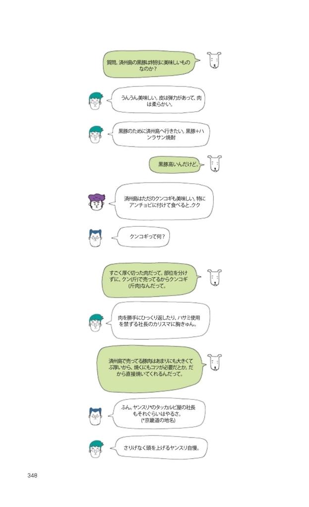 f:id:jejutour_jp:20171101163437j:plain