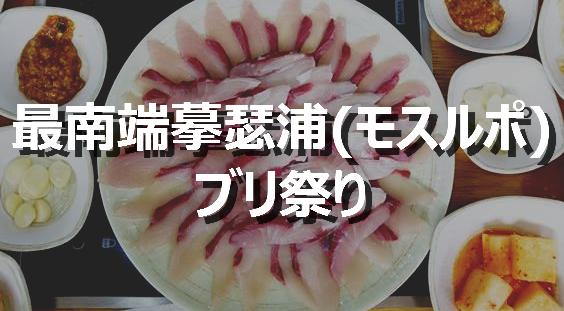 f:id:jejutour_jp:20171109134805p:plain