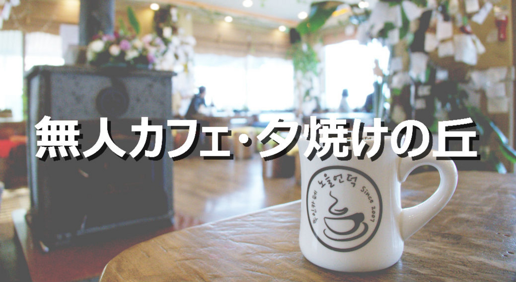 f:id:jejutour_jp:20171120142234j:plain