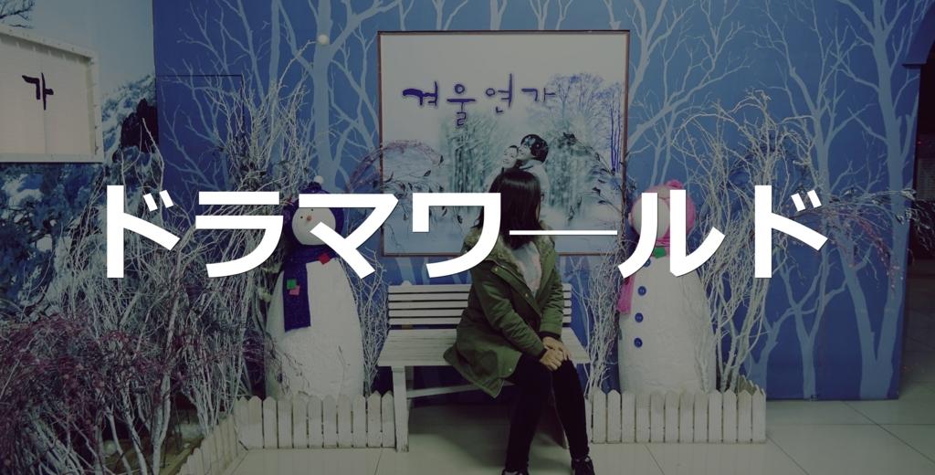 f:id:jejutour_jp:20171201112907j:plain