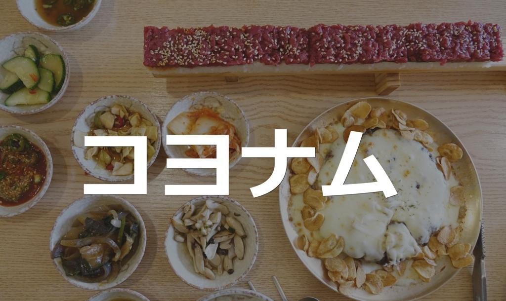 f:id:jejutour_jp:20171206143228j:plain