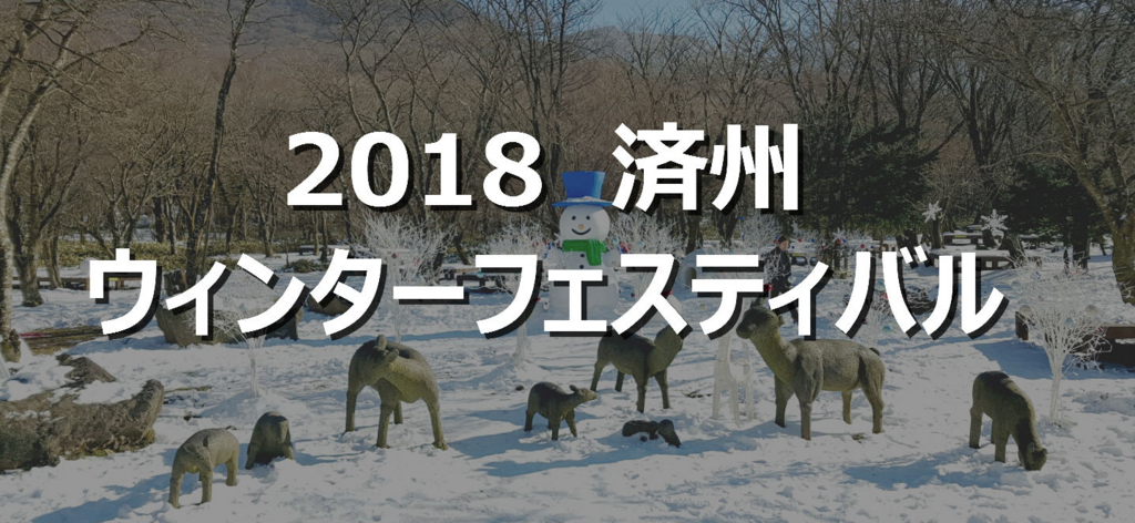 f:id:jejutour_jp:20171218102619j:plain
