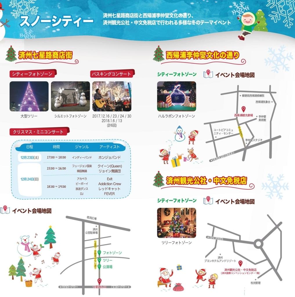 f:id:jejutour_jp:20171218103054j:plain