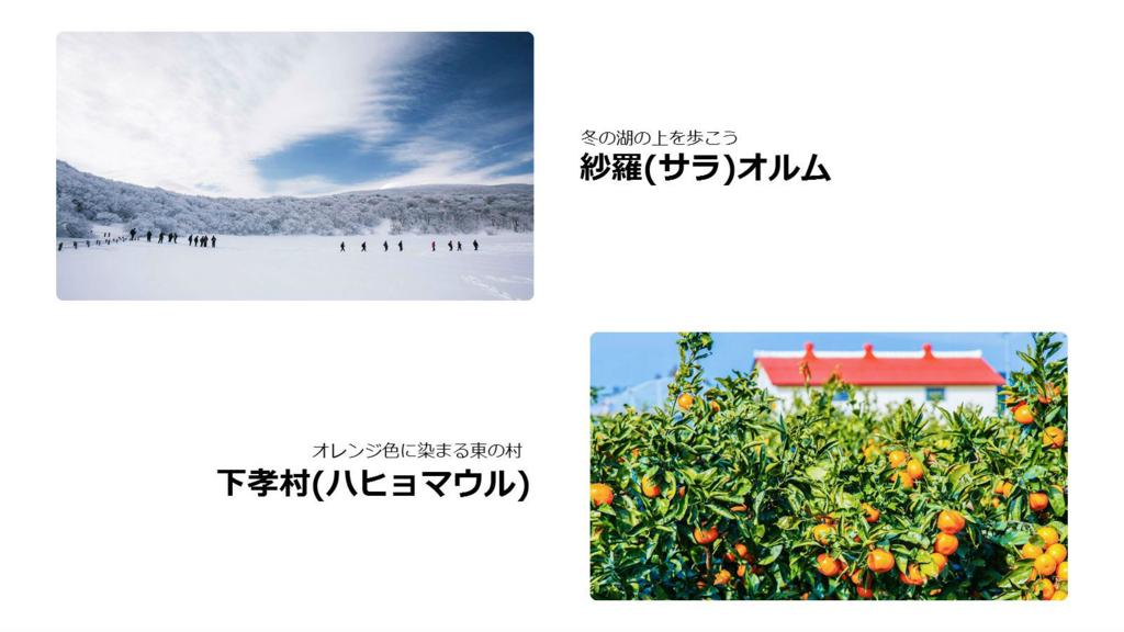 f:id:jejutour_jp:20171220163439j:plain