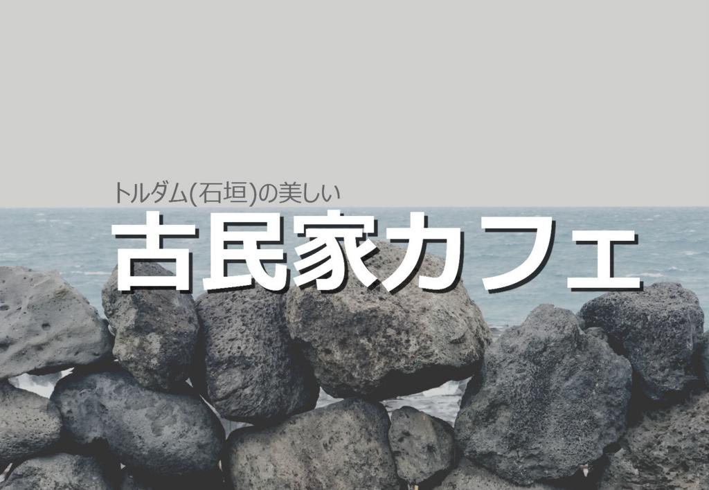 f:id:jejutour_jp:20171221141039j:plain