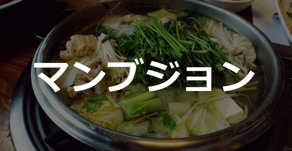 f:id:jejutour_jp:20180102162136j:plain