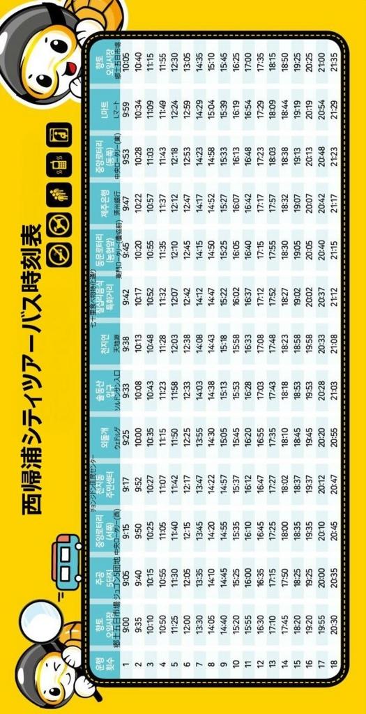 f:id:jejutour_jp:20180108154305j:plain