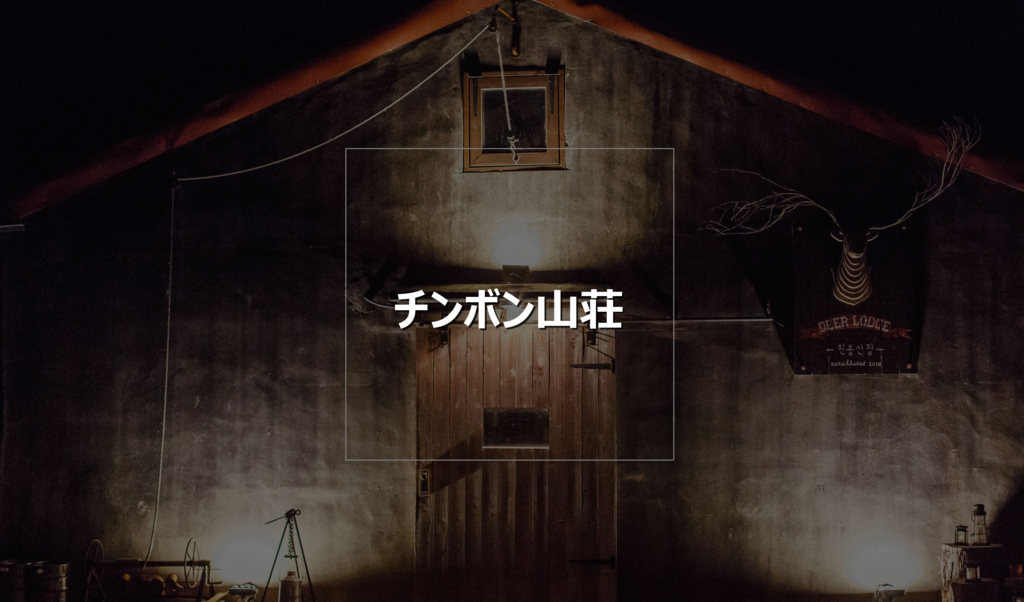 f:id:jejutour_jp:20180118141657j:plain