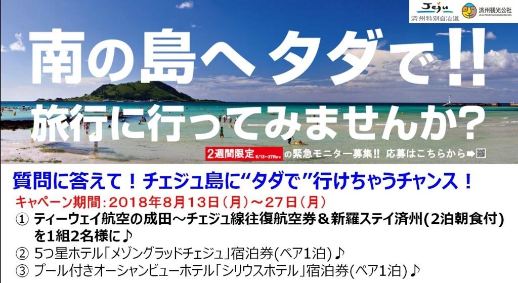 f:id:jejutour_jp:20180813150531j:plain