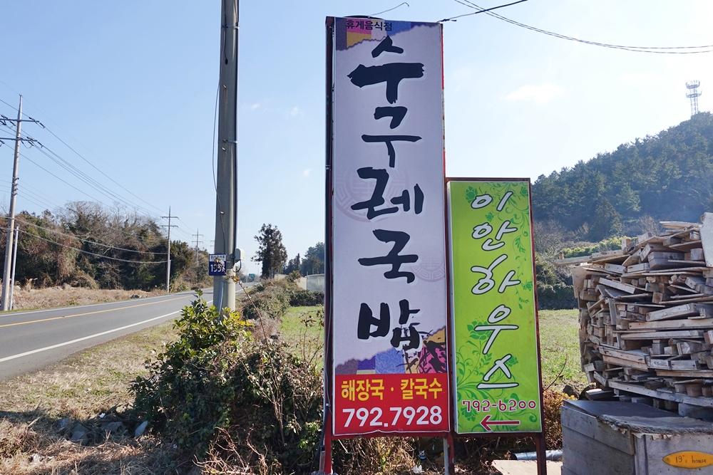 f:id:jejutour_jp:20190124115042j:plain