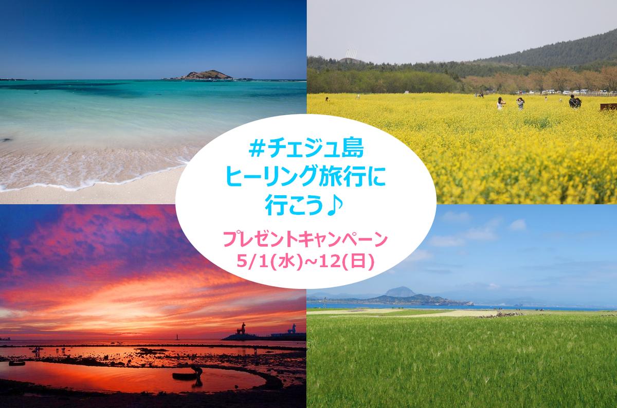 f:id:jejutour_jp:20190430170938p:plain
