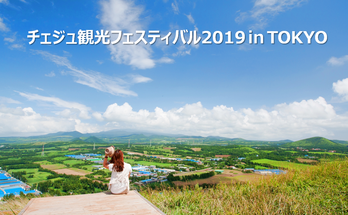 f:id:jejutour_jp:20190712103652p:plain