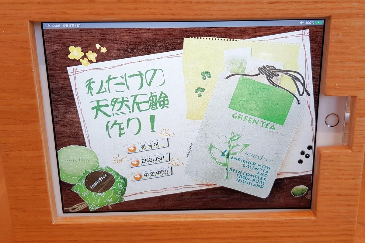 f:id:jejutour_jp:20191002154558j:plain