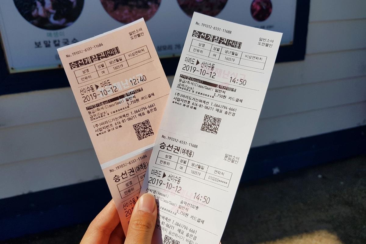 f:id:jejutour_jp:20191014135354j:plain