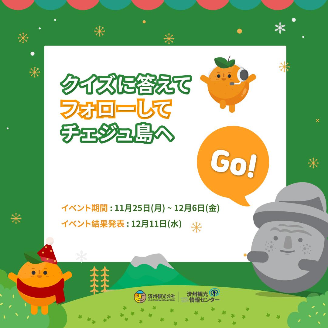 f:id:jejutour_jp:20191122150513j:plain