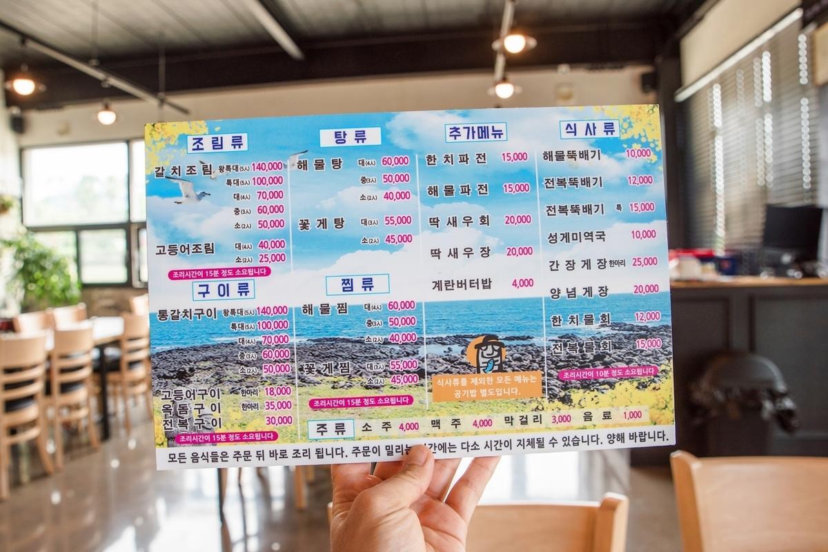 f:id:jejutour_jp:20200121193753j:plain