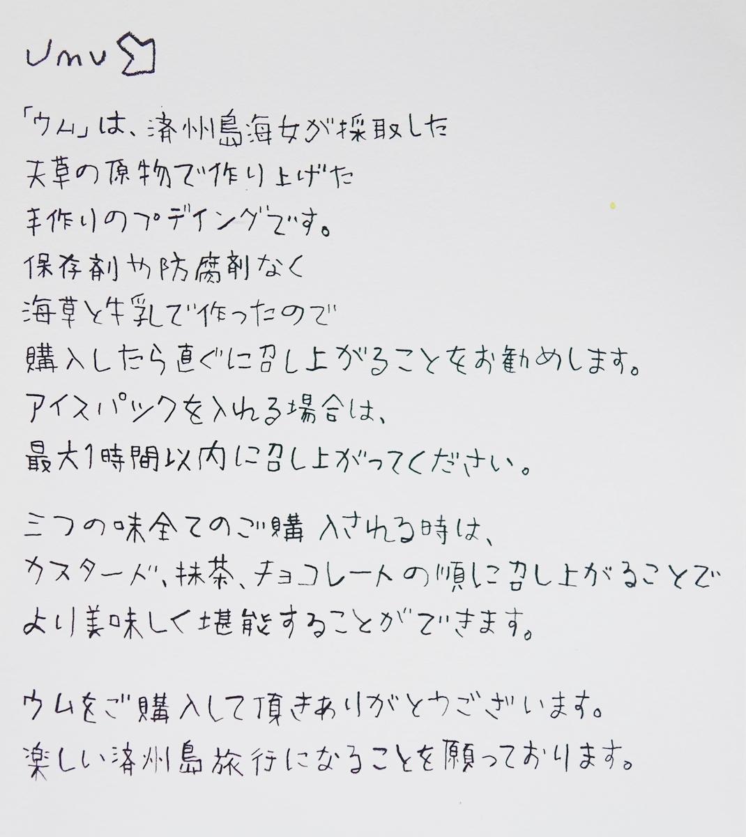 f:id:jejutour_jp:20200224172327j:plain